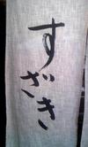 Suzaki